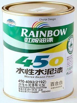 【歐樂克修繕家】✿含稅價✿ 虹牌水泥漆 450亮光水泥漆 1公升