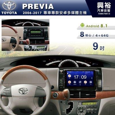 ☆興裕☆【專車專款】2006~17年TOYOTA PREVIA專用9吋螢幕安卓主機*聲控+藍芽+導航+安卓8核心4+64