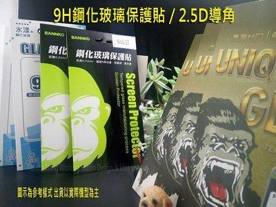 【綠能動力】Sugar C11 C11S 5.7吋 9H鋼化玻璃保護貼 非滿版 台中市