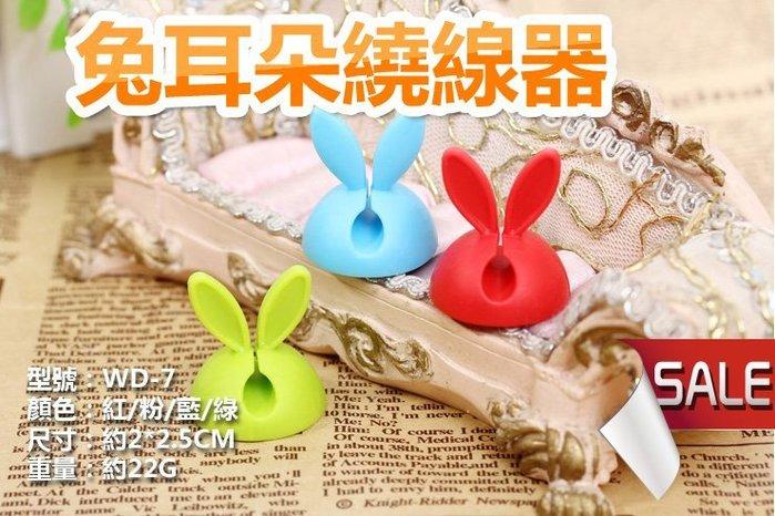 【盒子女孩】兔耳朵繞線器(同色4入)~~WD-7~~電線固定器 理線器 集線器 捲線器 綁線器