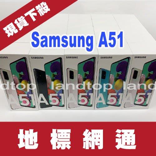 地標網通-中壢地標→三星 Samsung Galaxy A51 6.5吋 四鏡頭 微距相機 單機價8300元