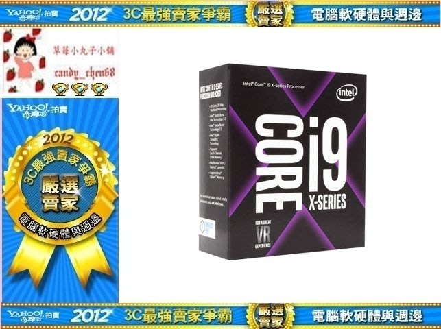 【35年連鎖老店】Intel Core i9 7920X 中央處理器(盒裝)有發票/保固3年/無風扇