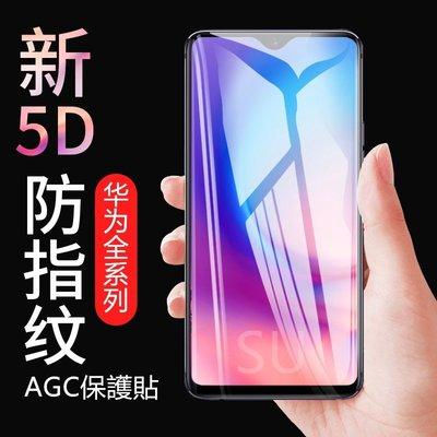 華為頂級5D滿版玻璃貼 玻璃保護貼 適用P40 P30 P20 Pro nova 5T 4e 3i 3e Y9 2019-CC1014