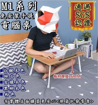 24004-198 -雲蓁小屋【M1系列 手提電腦桌60CM】書桌 辦公桌子 寫字桌 置物桌 課桌椅 筆電桌 電腦桌