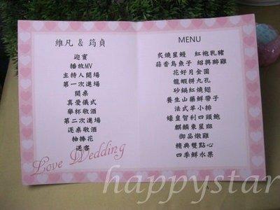{快樂星}Q版婚禮菜單桌卡DIY製作/MENU/自行印製/婚禮小物桌卡/菜單卡