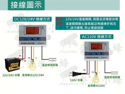 微電腦溫度控制器 溫度開關 加熱控制開關 制冷控制器 溫箱控制器 冷熱溫控開關【現貨】