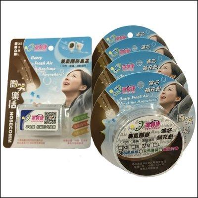 ☆罩鼻康[Nosecomm]特惠組(含鼻罩隨身盒/33對濾芯)--養氣隱形--M適用--花粉、塵螨、運動適用