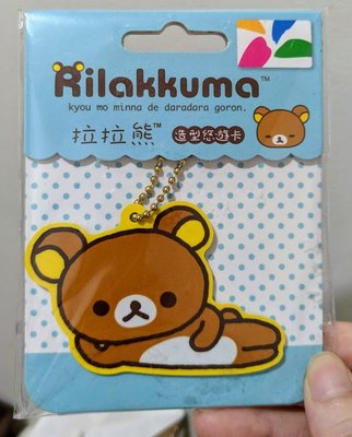拉拉熊 造型悠遊卡 慵懶