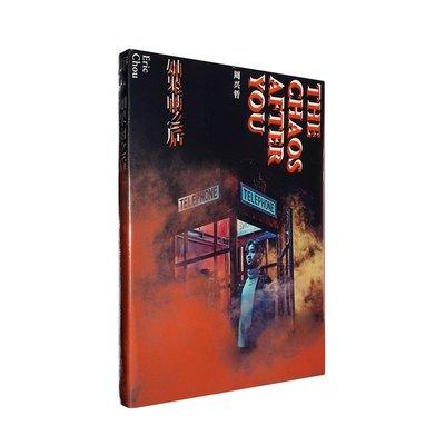 專輯  周興哲:如果雨之后 新專輯 CD+歌詞本
