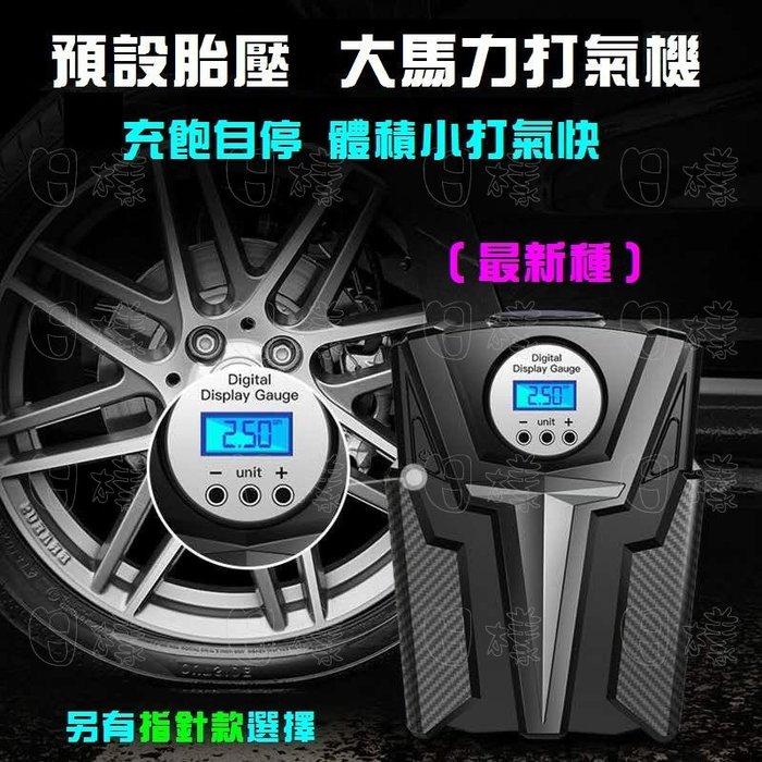 《日樣》升級版 攜帶式車用打氣機 數位顯示 LED燈 打氣機 汽車打氣機 充氣機 補胎 勝米其林 類似12266