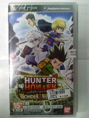 全新未拆封~有現貨 PSP 獵人 X 獵人 不可思議的冒險 亞版 日文版 輔15級 Hunter X Hunter