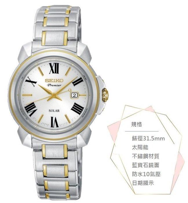 【公司貨附發票】SEIKO 精工 太陽能石英女錶 V137-0CT0G(SUT346J1) 免運