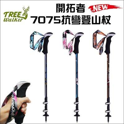 【Treewalker露遊】開拓者70...