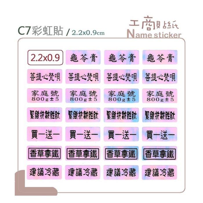 ☁️原色小舖☁️ C7 彩虹貼 2.2x0.9cm 500張 工商貼 學生貼 可印雙排字 可加圖