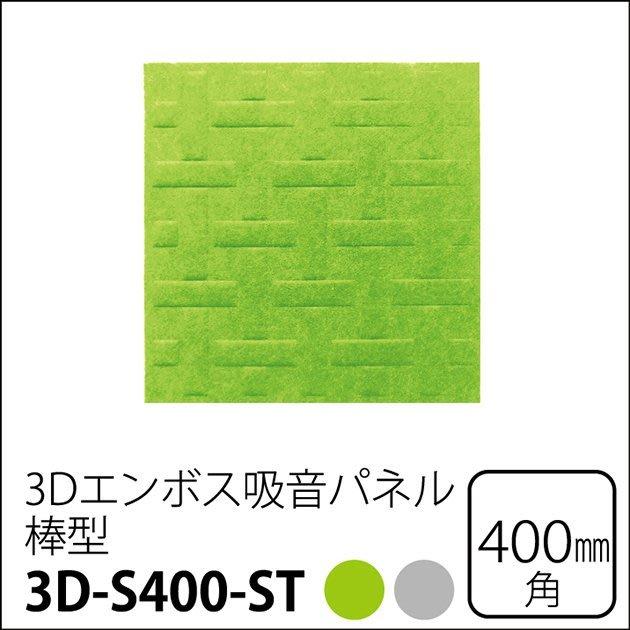 隔音/吸音/吸音板/壁面裝飾/噪音/音樂室/視聽室/3D壓紋吸音背板(棒型)【3D-S400-ST】