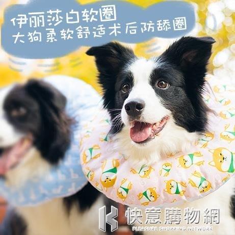 寵物伊麗莎白軟圈狗狗柔軟舒適術後大狗防舔圈幼犬大型犬防咬頭套xbd免運