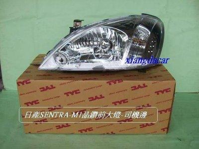 [重陽]日產/先蔡晶鑽SENTRA-M1 2004年晶鑽前大燈/TYC大廠牌