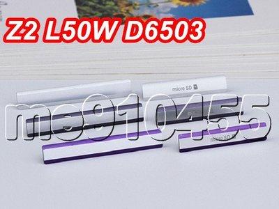 SONY Z2 D6503 防水塞 防塵塞 L50W 防水蓋 防塵蓋 充電塞 充電蓋 USB孔塞 充電孔塞 防水蓋