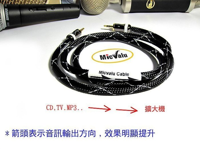 MicValu 麥克樂手工線日本Canare音頻線發燒線1公尺 3.5轉3.5全新頂級發燒線對錄線3.5mm對3.5mm