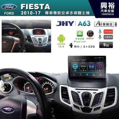 ☆興裕☆【JHY】2010~17年FIESTA專用9吋螢幕A63系列安卓機*聲控+藍芽+導航 2+32G