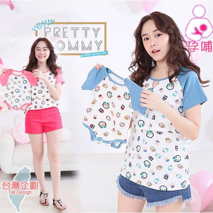 【愛天使孕婦裝】91453彈性棉 可愛貓頭鷹哺乳衣 孕婦裝 親子裝