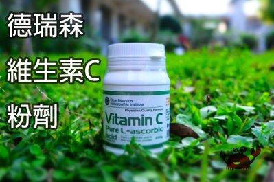 德瑞森 維生素C粉劑 【大力生活】