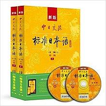 2【日語】新版中日交流標準日本語:中級(第二版)(套裝上下冊)(附光碟)