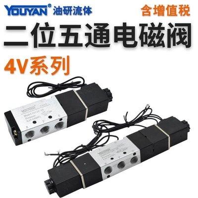 【可開發票】4V110-06亞德客型4V120-M5二位五通氣動電磁閥4V130C-06控制閥24V[五金]