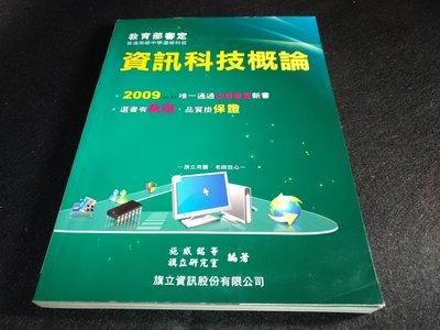 *掛著賣書舖* 《資訊科技概論》|旗立資訊|旗立研究室|施威銘等|八成新