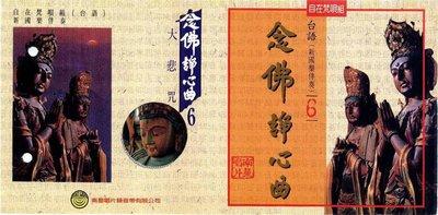 妙蓮華 CK-4306 台語靜心曲-大悲咒 CD