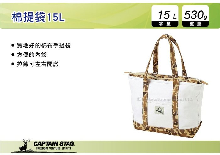   MyRack   日本CAPTAIN STAG 鹿牌 棉提袋 15L 手提袋 收納袋 野餐袋 UL-2002