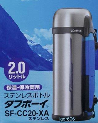 優購網~象印ZOJIRUSHI不鏽鋼真空保溫瓶《SF-CC20》2公升~