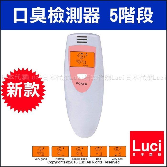 簡易版 口臭檢測器 新款 迷你 快速檢測 檢測器 5階段 LCD顯示 圖片顯示 SD-KOUCHA LUCI日本代購