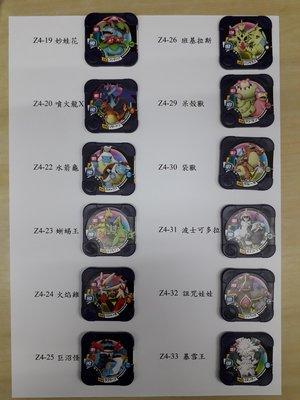 神奇寶貝 pokemon tretta 卡匣 第14彈 Z4彈 二星 每張10元
