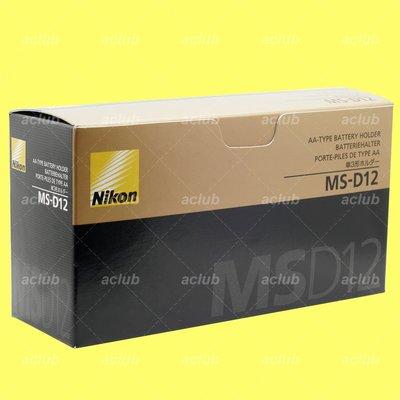 原裝正貨 - NIKON 尼康 MS-D12 電池匣 AA Battery Holder Tray