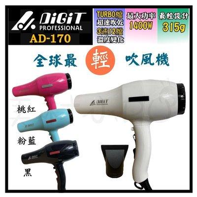 【美材小PU】雅娜蒂DiGiT AD-170 吹風機/超強風/六段溫度/兩段風速/快速吹乾
