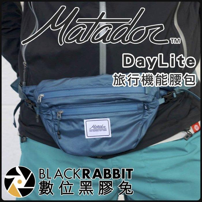 數位黑膠兔【 Matador 鬥牛士 DayLite 旅行機能腰包 】 腰掛包 隨身包 運動腰包 登山腰包 單車腰包