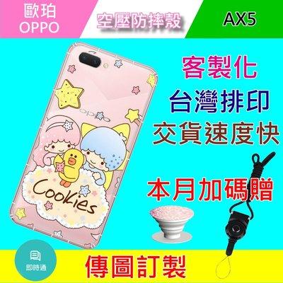 OPPO AX5 個人化 手機殼 來圖客製化訂製 三星 蘋果 HTC 索尼 小米  保護殼 空壓防摔殼