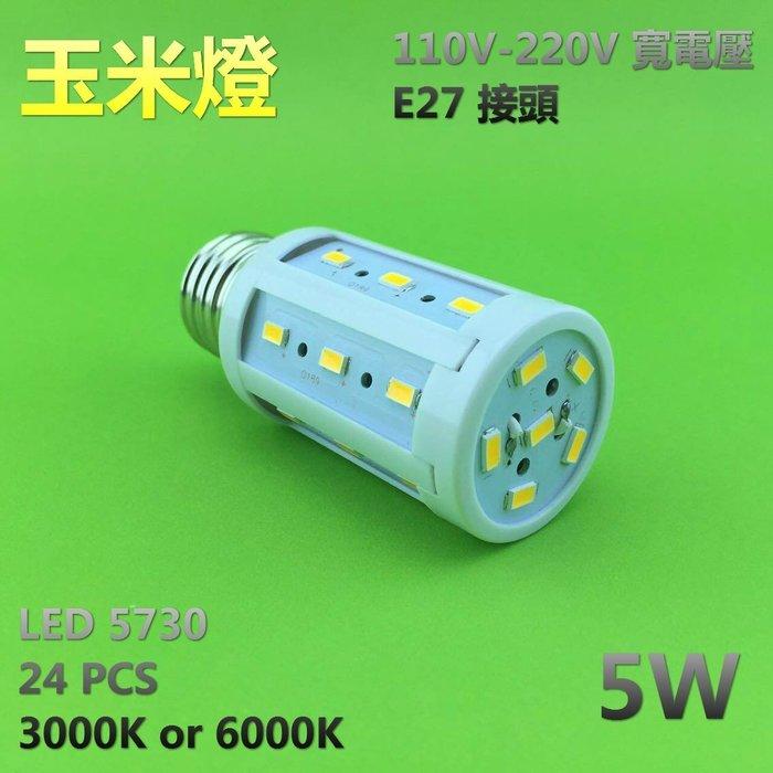 ☀傑太光能☀5W LED 玉米燈 節能燈泡 省電燈泡 5瓦 E27 全周光 恒流電源 崁燈 台灣專利 保固面向陽光
