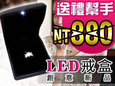 LED盒求婚戒指盒發光戒指盒新款飾品盒珠寶盒首飾盒項鍊耳環手鍊聖誕生日禮物紀念日