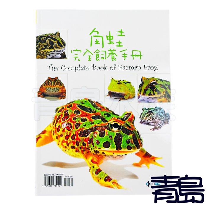 AB。。。青島水族。。。A1009032工具書 魚雜誌---TMBIO 角蛙完全飼養手冊 玩家推薦 各式蛙類 兩棲爬蟲