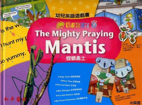 幼兒英語遊戲書.幼兒看圖說英語#11-The Mighty Praying Mantis螳螂勇士(一書+1AVCD)