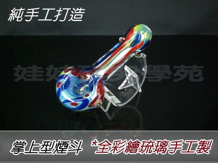 ㊣娃娃研究學苑㊣彩繪琉璃款 純手工吹製 手工琉璃煙斗 (SB718)