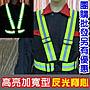 《歡迎團購批發》伸縮活扣反光背心 調整型伸縮反光背心 適用於工地 工程施工程用 交通用指揮 警示安全衣 夜間安全 交管