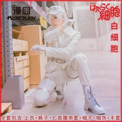 工作細胞cos白細胞全套白血球制服男cosplay服裝動漫二次元衣服-仙仙