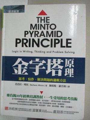 【書寶二手書T1/語言學習_EMJ】金字塔原理_芭芭拉.明托