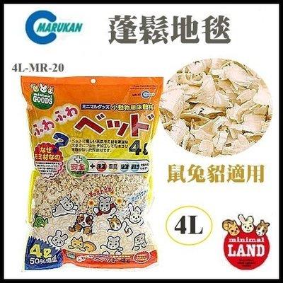 48小時出貨*WANG*【兩包組】《日本Marukan》蓬鬆地毯4L-MR-20/鼠兔貂適用