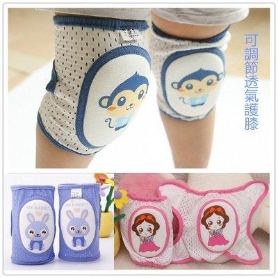 朵媽の店 三段可調 大網格高彈護膝 透氣護膝 寶寶護膝 兒童護膝 6個月到6歲都可以用
