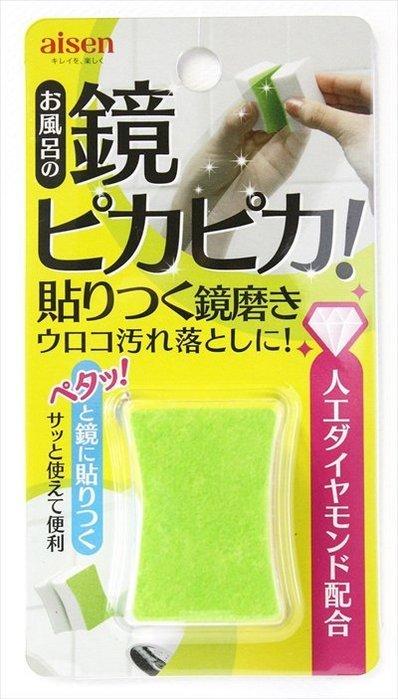 日本萬用鏡面亮光擦 浴廁鏡面拋光萬用海綿 神奇鏡面亮光魔術擦 aisen清洗拋光鏡面專用海綿