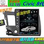 安卓機 Civic 8代 音響 喜美 8代 豎屏 導航...